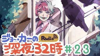 【朝ラジオ】ジョー・力一の深夜32時 #23【にじさんじ】