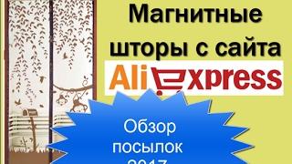Москитная сетка  на магнитах с Aliexpress .Обзор посылок 2017