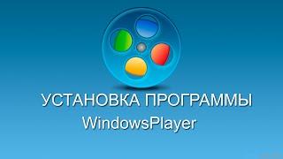 Установка Универсального Видео- Player