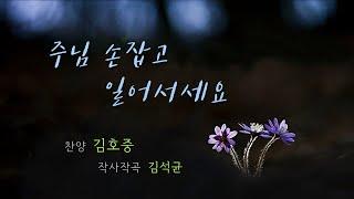 테너 김호중 Kim Hojoong 찬양 '주님 손잡고 일어서세요' 영상편집, 3회