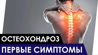 Остеохондроз. Первые симптомы остеохондроза. Заболевания позвоночника