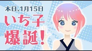 くのいち子の動画「おニューなバーチャルユーチューバー☆くのいち子です!」のサムネイル画像