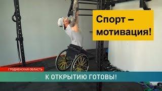 «Чемпион» по кроссфиту. Инвалидная коляска - не приговор.