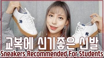 교복에 잘 어울리는 데일리 학생 운동화 추천! 7 Sneakers Recommended For Students