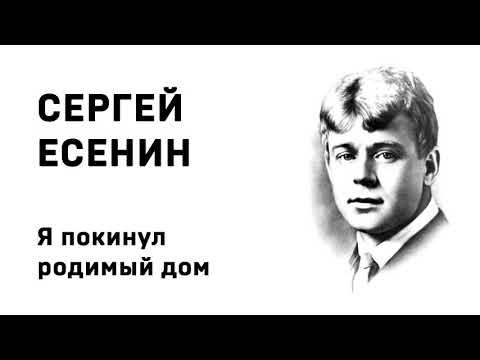 Сергей Есенин Я покинул родимый дом Учи стихи легко Аудио Стихи Слушать Онлайн