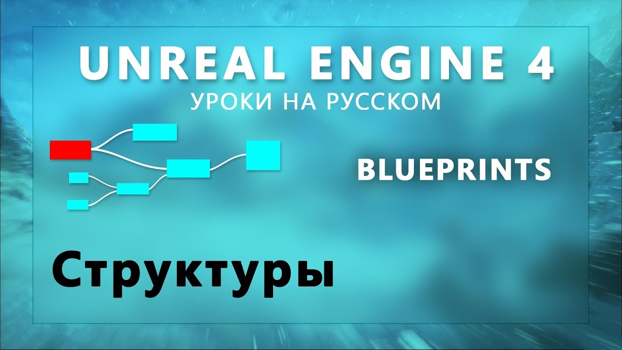 22. Blueprints Unreal Engine 4 - Структуры
