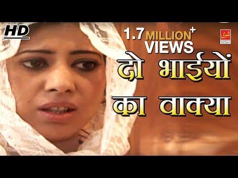 दो भाई का वाक्या || इस्लामिक वाक्या || Voice :- Tasleem Aasif || Full HD Video Song | Shree Cassette