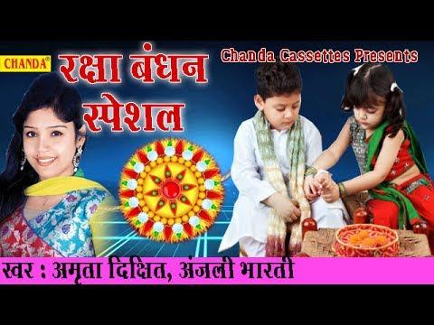 Raksha Bandhan Special 2017 || Amrita Dixit, Anjali Bharti ||| Bhojpuri Rakhi Geet