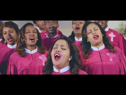 """በመቃ ተመታህ """"Bemekah Temetah"""" New Amharic Choir Protestant Mezmur 2018 (Official Video)"""
