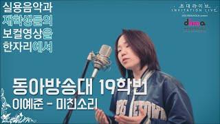 [동아방송대 19학번 윤지수]이예준 - 미친소리│초대라이브