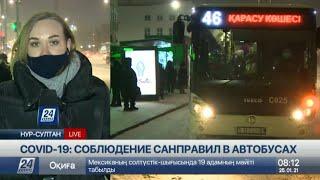 Как соблюдается социальная дистанция в столичных автобусах. LIVE