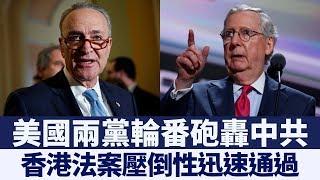 0票反對!香港法案壓倒性通過 美民主黨領袖砲轟習近平|新唐人亞太電視|20191123