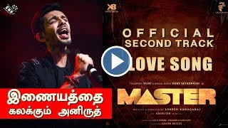 Master Love Song – Second Track Official | Vijay | Vijaysethupathi | Aniruth |