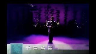 Download lagu 費玉清 Fei Yu-Ching - 千言萬語 Innumerable Words (官方完整版MV)