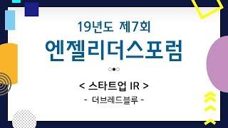 """2019년 제7회 리더스포럼 """"스타트업 IR"""" 더브레드…"""