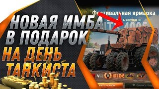 НОВАЯ ИМБА НА ДЕНЬ ТАНКИСТА WOT - СКРЫТЫЙ ПОДАРОК В АНГАРЕ! ПОЛУЧИ НА ХАЛЯВУ НАГРАДУ world of tanks
