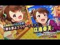 「アイドルマスター ミリオンライブ! シアターデイズ」双海亜美スペシャル動画