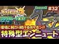 【ポケモンSM】積みエース型エンニュート!シングルレート対戦実況!シーズン2 #32【ポケモンサン ムーン】