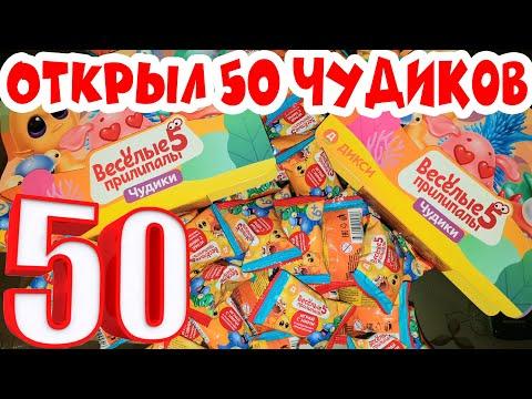 АКЦИЯ ВЕСЁЛЫЕ ПРИЛИПАЛЫ 5 ЧУДИКИ/ОТКРЫВАЕМ 50 ПАКЕТИКОВ