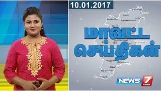 Tamil Nadu Districts News 10-01-2017 – News7 Tamil News