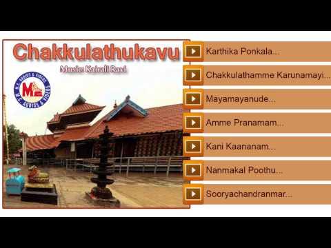 ചക്കുളത്തുകാവ്   CHAKKULATHUKAVU   Hindu Devotional Songs Malayalam   Chakkulathamma Songs