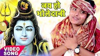 Jai Ho Bholedani - जय भोले दानी - Rahul Ranjan - Paawan Dham Prabhu Ka - Bhojpuri Shiv Bhajan 2017