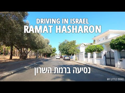 Drive In RAMAT HaSHARON | ISRAEL 2020 | נסיעה ברמת השרון