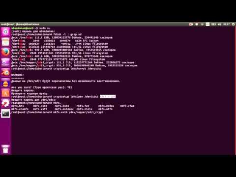 Про шифрование дисков и флешек