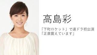 俳優の阿部寛さんが主演を務める連続ドラマ「下町ロケット」(TBS系)の...
