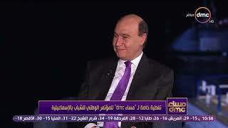 مساء dmc - الفريق / مهاب مميش: الخديوي سعيد هو صاحب فكرة حفر قناة السويس
