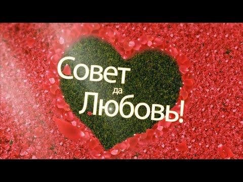 Love Story. Дарья и Александр. Енисейск, Лесосибирск