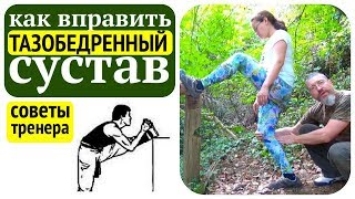 ТАЗОБЕДРЕННЫЙ СУСТАВ: упражнение для тщательной проработки тазобедренного сустава