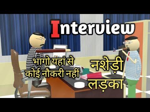 MAKE JOKE OF - जब नशेड़ी  लड़का पहुंचा INTERVIEW देने - MJO VIDEO