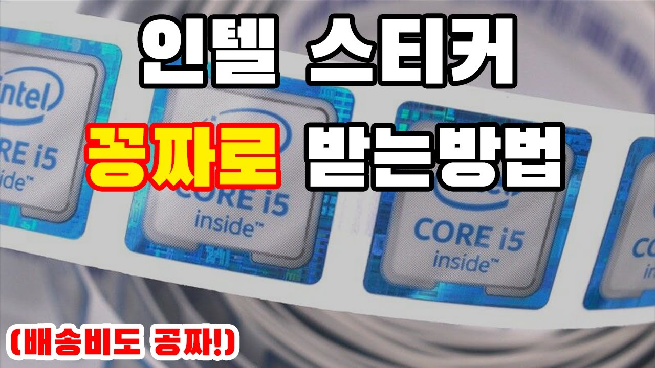 무료로 인텔 CPU 스티커 받는방법[비케이][BK SYSTEM][4K][60p]
