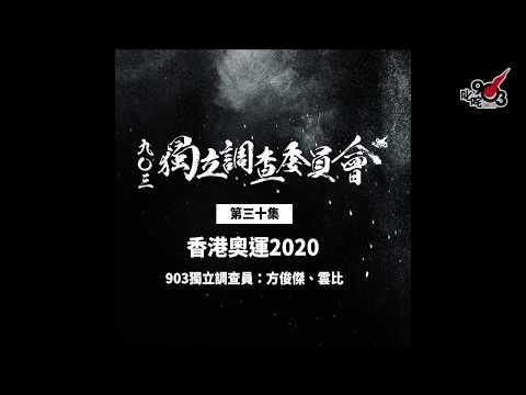 香港奧運2020【903獨立調查委員會——EP30】