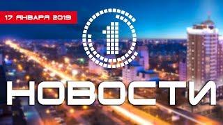 Выпуск Новостей 17.01.19