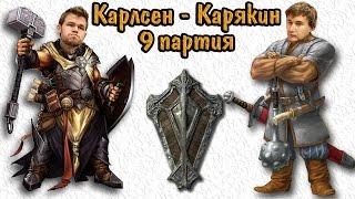 Карлсен - Карякин, 9 партия. Обзор Сергея Шипова