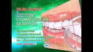 видео стоматология Белорусская