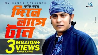 Dile Laage Taan | Kazi Shuvo | Rabbi RB | Bangla New Song 2017 thumbnail