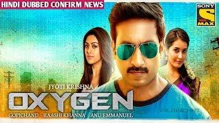 Oxygen (Oxygen -2017) Hindi Dubbed Confirm News | Gopichand, Raashi Khanna, Anu Emmanuel
