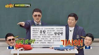 형돈(Jung Hyung Don)이가 막 던진 것도 데프콘(Defconn)을 거쳐 노래로 완성★ (대외비야^^) 아는 형님(Knowing bros) 171회