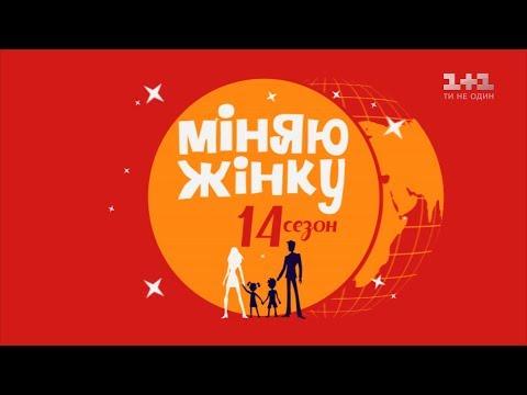 Київ – Василівка. Міняю жінку 14 сезон 8 випуск