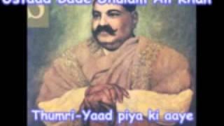 Ustaad Bade Ghulam Ali Khan Thumri Yaad piya ki aaye