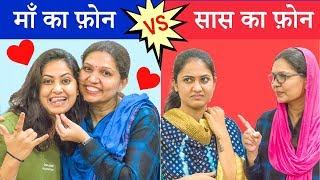 माँ का फ़ोन VS सासु माँ का फ़ोन Feat. Captain Nick | Maa Ka Phone VS Saas Ka Phone | KabitasKitchen