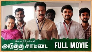 Adutha Saattai Tamil Full HD Movie with English Subtitles| Samuthirakani, Athulya Ravi |M.Anbazhagan