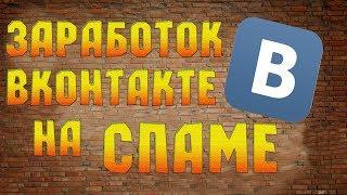 Как заработать от 1000 рублей в день на спаме Вконтакте. Заработок в интернете новичку без вложй.mp4