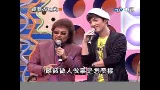 20100410 综艺大哥大(台湾宣传神话)胡歌 张萌 张世 包伟铭 Hu Ge
