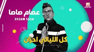 عصام صاصا - كل الليالي احزان | Essam Sasa - Kol El Laialy Ahzan