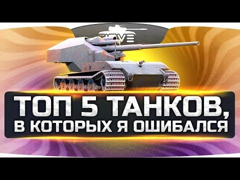 ТОП 5 танков, в которых Джов ошибался