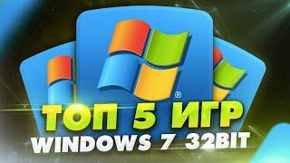 ТОП 5 игр для слабых ПК и ноутбуков на Windows 7 32bit!  Во что поиграть на ноутбуке и слабом ПК